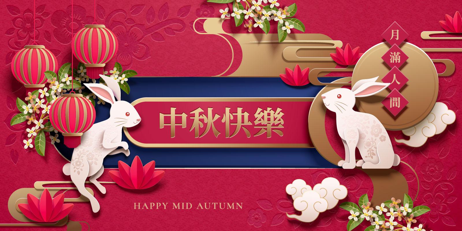 38款中国风中秋节主视觉海报插画AI广告设计素材源文件 Mid Autumn Festival Vector Pattern插图(2)