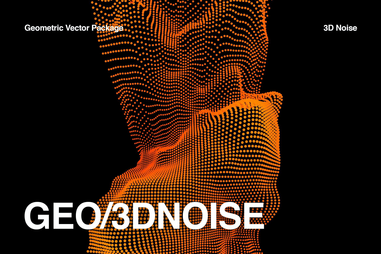 8款抽象科幻几何装饰图形噪点肌理矢量背景底纹素材 Geometric 3D Noise Collection插图
