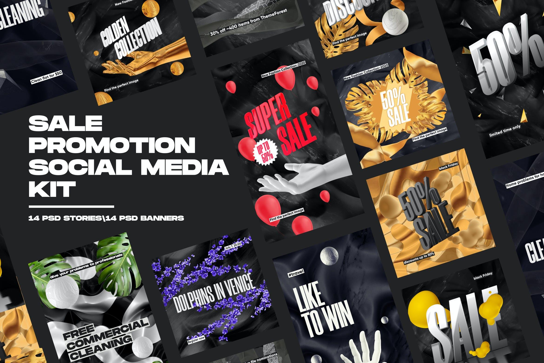黑色高端品牌推广新媒体电商海报设计PSD模板 Sale Promotion Social Media Kit插图