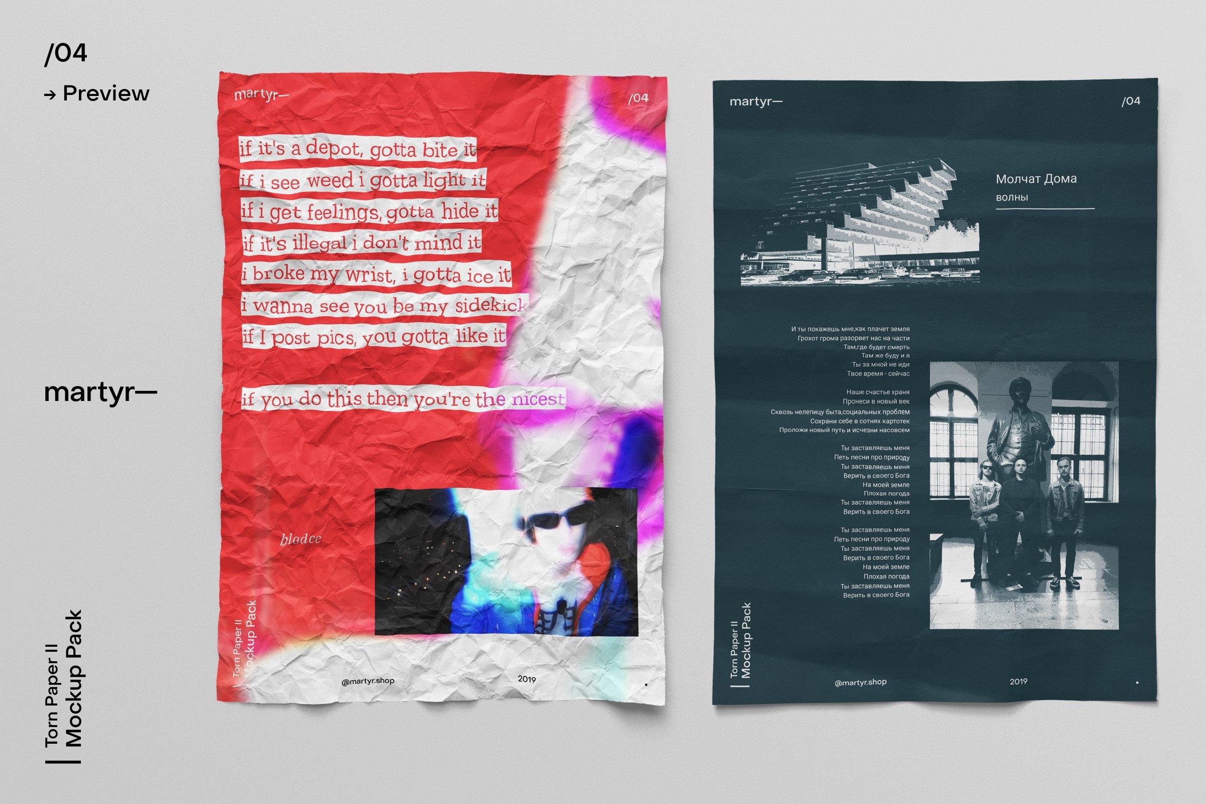 [淘宝购买]32款潮流破损撕裂褶皱A4纸张海报传单设计样机模板 Torn Paper II — Mockup Pack插图(16)