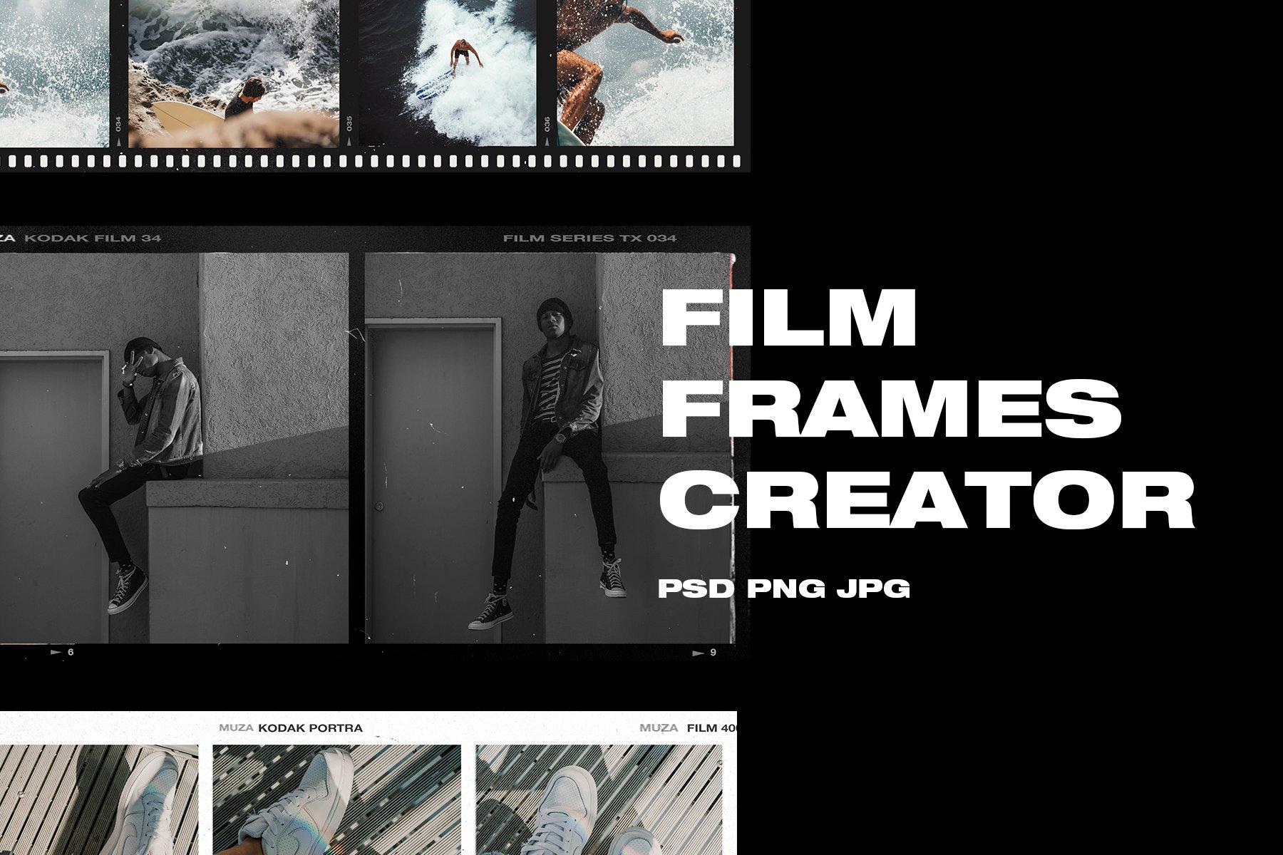 [淘宝购买] 复古做旧相机相片胶卷胶片边框图层叠加样机PS设计素材 High Quality Film Frames Creator插图