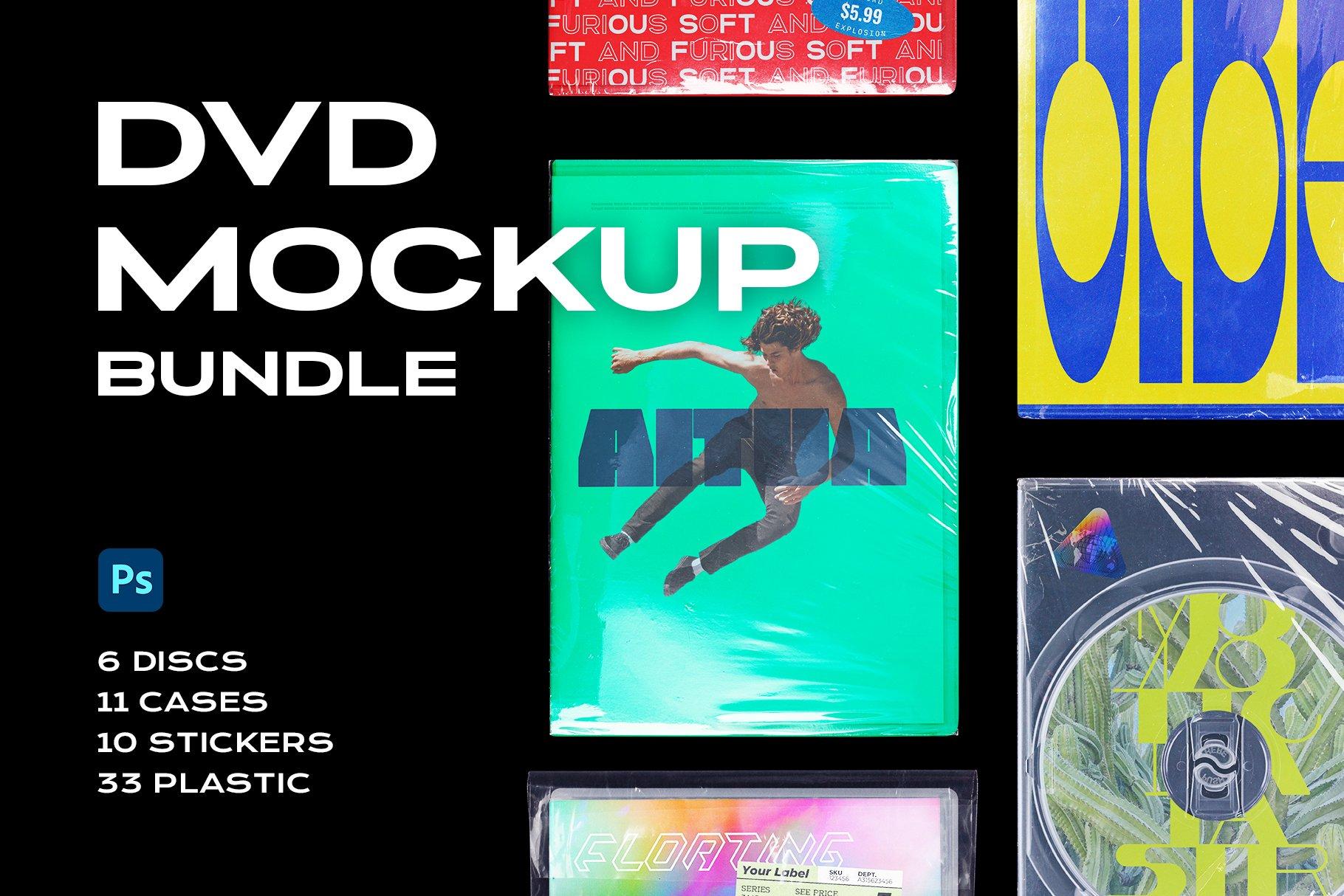 [淘宝购买] 60个DVD光盘包装盒塑料袋塑料膜贴纸样机PS设计素材 DVD Case Mockup Template Bundle Disc插图