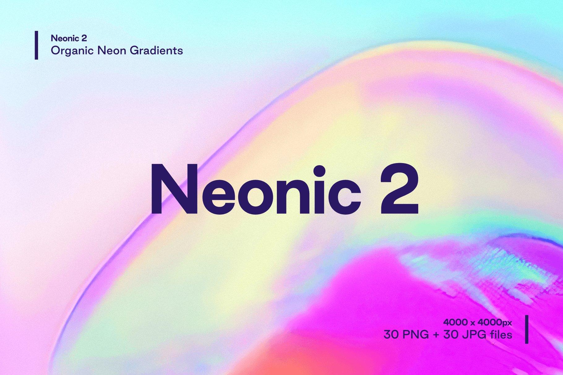 [淘宝购买] 30款高清抽象炫彩艺术霓虹流体渐变背景底纹图片素材 Neonic 2 – Organic Neon Gradients插图