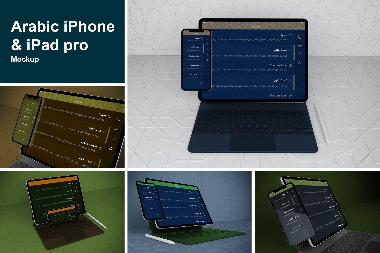 自适应网站APP设计苹果iPhone & iPad Pro屏幕演示样机模板 Arabic iPhone & iPad Pro Mockup插图