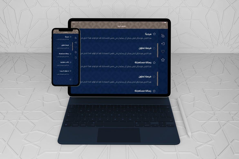 自适应网站APP设计苹果iPhone & iPad Pro屏幕演示样机模板 Arabic iPhone & iPad Pro Mockup插图(3)
