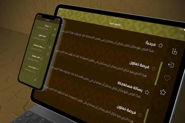 自适应网站APP设计苹果iPhone & iPad Pro屏幕演示样机模板 Arabic iPhone & iPad Pro Mockup插图(4)
