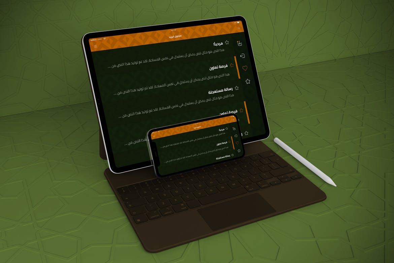 自适应网站APP设计苹果iPhone & iPad Pro屏幕演示样机模板 Arabic iPhone & iPad Pro Mockup插图(5)