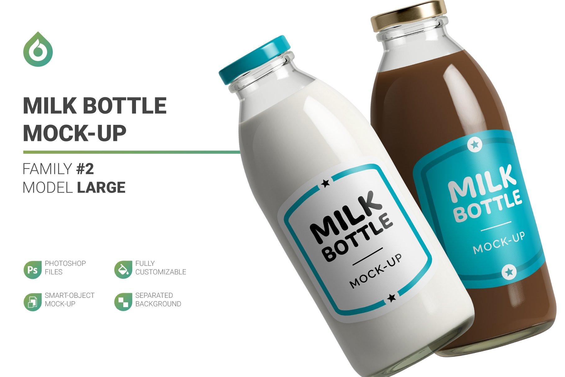 高分辨率鲜奶玻璃瓶设计展示贴图样机 Milk Cocoa Bottle Mockup插图