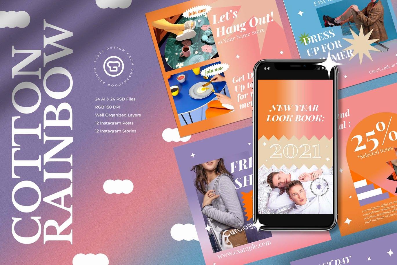 虹彩渐变背景品牌推广新媒体电商海报设计PSD模板合集 Cotton Rainbow Instagram Set插图