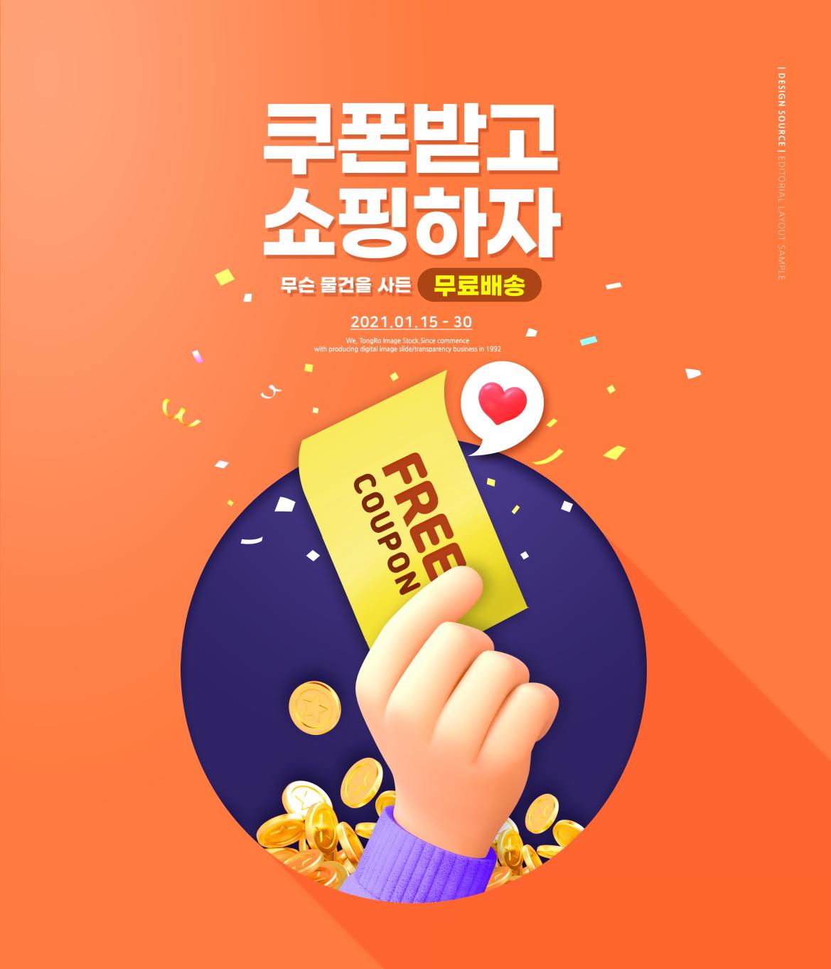 [单独购买] 16款时尚外卖金融手机购物促销海报设计PSD模板素材 Mobile Shopping Promotion Poster插图12
