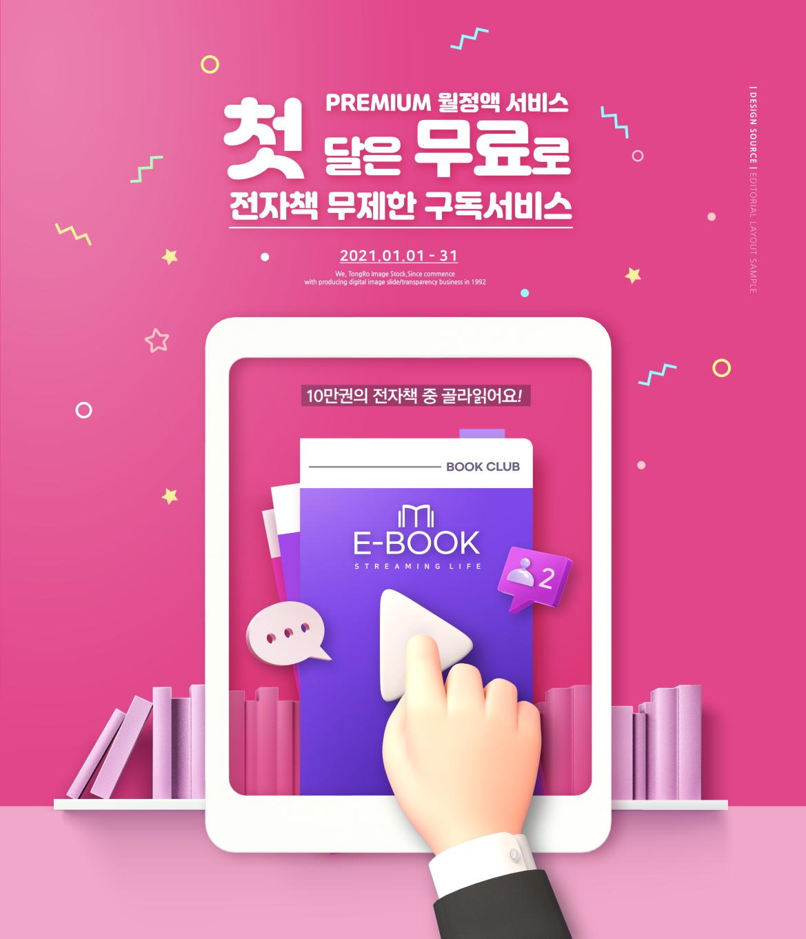 [单独购买] 16款时尚外卖金融手机购物促销海报设计PSD模板素材 Mobile Shopping Promotion Poster插图14