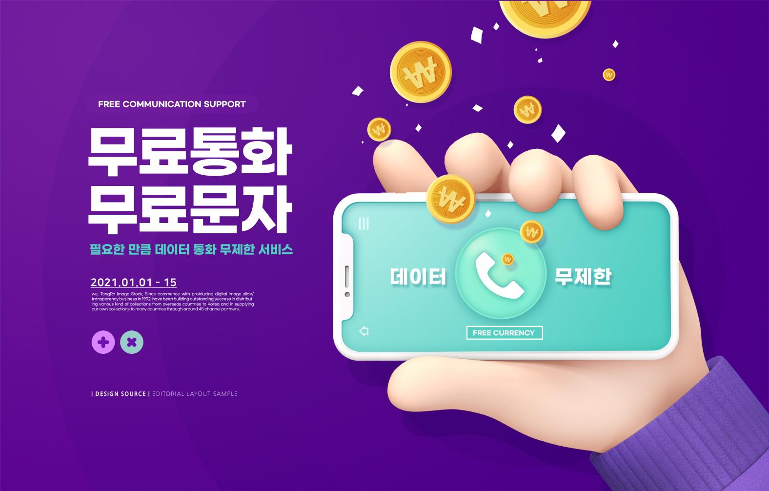 [单独购买] 16款时尚外卖金融手机购物促销海报设计PSD模板素材 Mobile Shopping Promotion Poster插图1