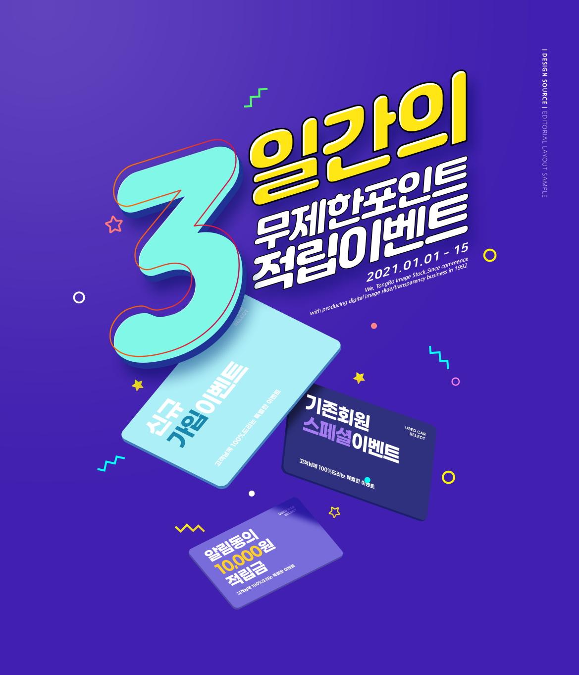 [单独购买] 16款时尚外卖金融手机购物促销海报设计PSD模板素材 Mobile Shopping Promotion Poster插图3