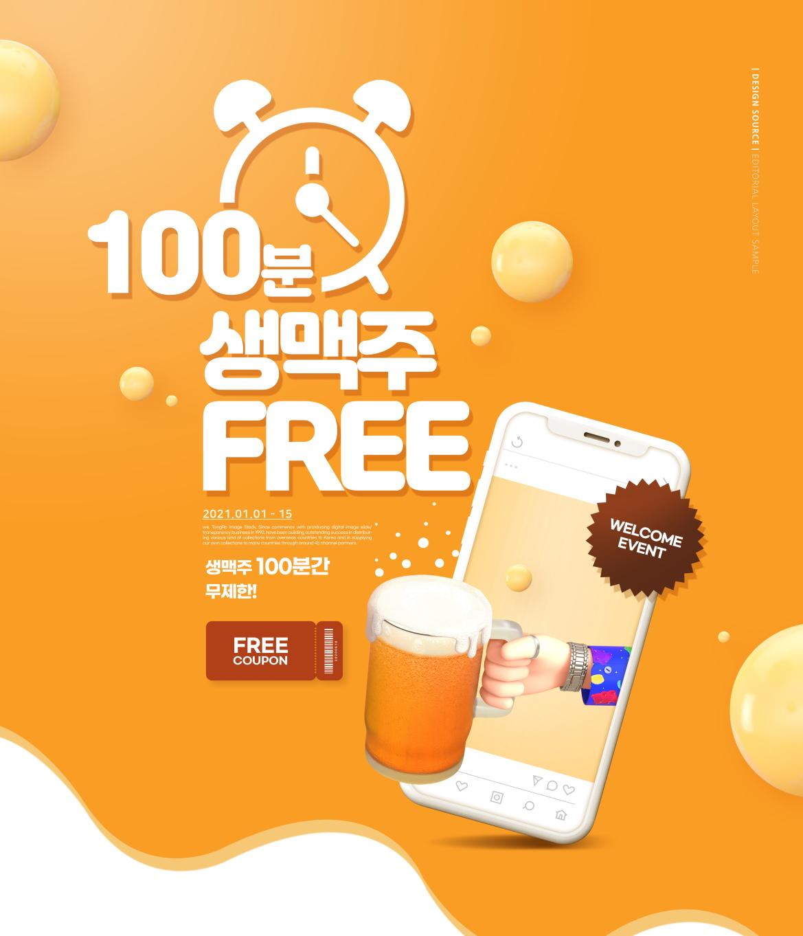 [单独购买] 16款时尚外卖金融手机购物促销海报设计PSD模板素材 Mobile Shopping Promotion Poster插图4