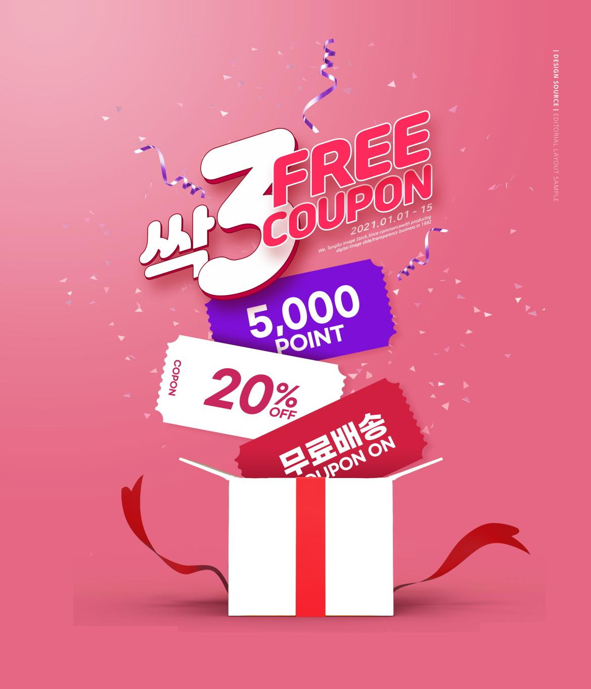 [单独购买] 16款时尚外卖金融手机购物促销海报设计PSD模板素材 Mobile Shopping Promotion Poster插图6