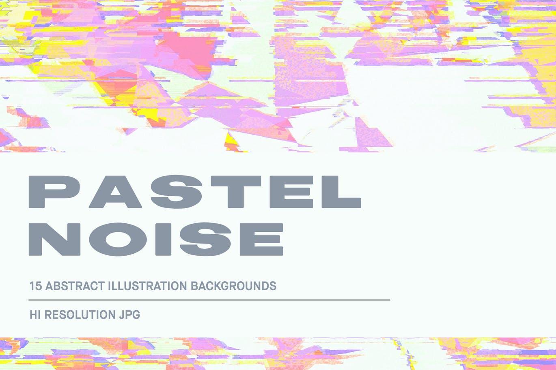15款抽象故障失真纹理海报设计背景图片素材 Pastel Noise插图