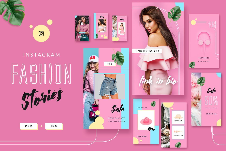 时尚粉色系服装品牌推广新媒体海报设计PSD模板 Instagram Fashion Stories插图